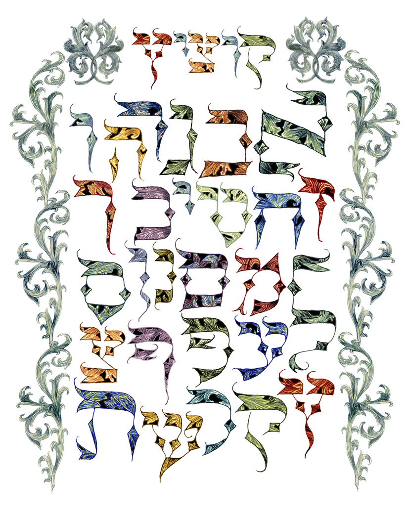 Displaying 18> Images For - Hebrew Calligraphy Alphabet...